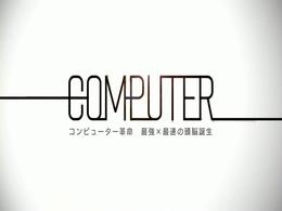 NHKスペシャル「コンピューター革命 最強×最速の頭脳誕生」-201206032100.ts_000235453.jpg