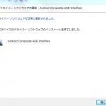 【IS01】【Android】スクリーンショット環境構築