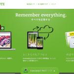 Evernoteが全ユーザーのパスワードリセットを実行したらしい