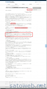 不正アクセスによるお客様情報流出に関するお知らせとお詫び   エクスコムグローバル株式会社|XCom Global, Inc.  Japan