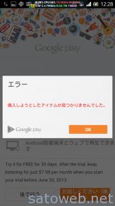 Screenshot_2013-05-16-12-28-15