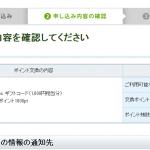 NTT Club-westのポイントを iTuneギフトカードに交換してみた