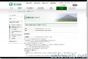 陸上自衛隊:富士総合火力演習:応募方法について