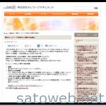 弊社ホームページの改ざんに関するお詫び - 株式会社テレワークマネジメント~在宅勤務のコンサルティング