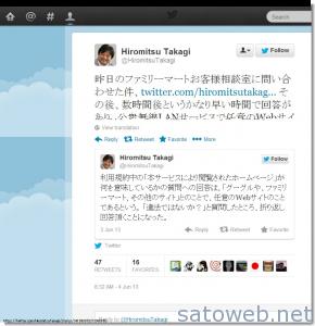 Twitter   HiromitsuTakagi  昨日のファミリーマートお客様相談室に問い合わせた件、http ...
