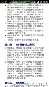 Screenshot_2013-06-03-18-40-05