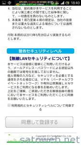 Screenshot_2013-06-03-18-40-20