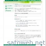 当センターホームページの改ざんに関するお詫び   公益財団法人 日本産業廃棄物処理振興センター