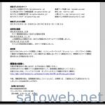 www.nisouken.co.jp img gumblar.pdf