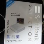 iPhoneで地デジ/BS/CSがみられる SB-TV02-WFPL を買ってみた!