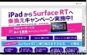 iPad から Surface RT へ乗換えキャンペーン!   Microsoft atLife