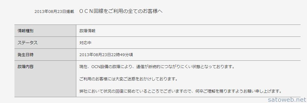 OCN バックボーン(OCNご契約者すべてのお客様)の工事・故障情報   NTT Com お客さまサポート