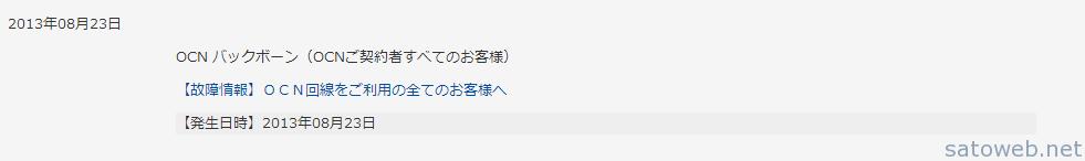 工事・故障情報(個人向け)   NTT Com お客さまサポート