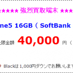 下落が止まらないiPhone5買い取り価格。 ついに モバヘの価格が!