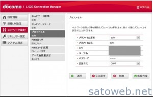 L-03E Connection Manager
