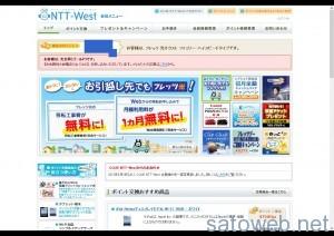 CLUB NTT-West 会員メニュー|NTT西日本 (1)