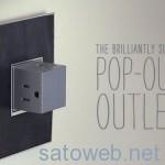 必要なときだけ飛び出す「Pop-Out Outlet」 が気になる!