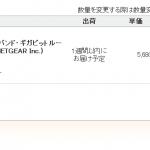 Netgear 11an(450Mbps)対応無線LANルータがクーポン適用で 4000円!