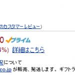 Amazon.co.jpで PT3が 実質9600円になっていた!(1/26現在 Amazonの在庫なし)