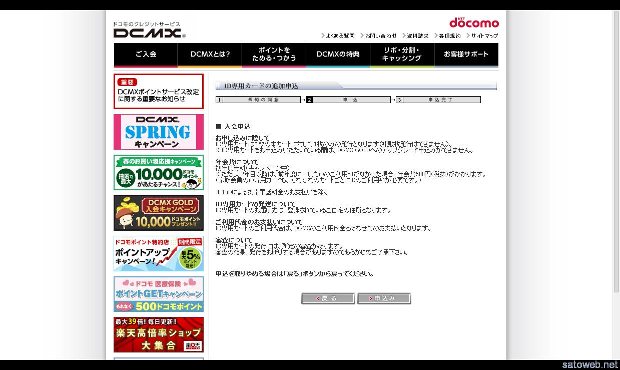 DCMX|ドコモのケータイクレジット (1)