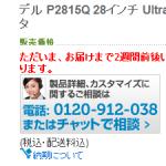 28インチ/TNパネル/4K対応/DELL「P2815Q」が 登場。