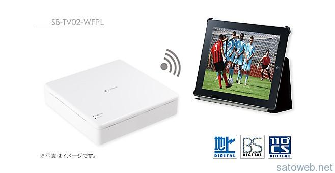 iOSデバイスで 地デジ・BS・CSが視聴可能なワイヤレスチューナーが、アウトレット価格で 3500円(送料無料)也!