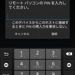 Chromeリモートデスクトップをためしてみた。