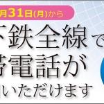 3月31日より大阪市営地下鉄全線で携帯電話サービスの利用が可能に
