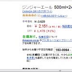 Amazonで 大型商品に「特別取扱手数料」なるものが発生するようになっていた。