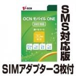 期間限定で OCN モバイル ONE SMS対応 ナノSIMパッケージが 980円!!