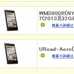 @niftyがNexus7(2013)とWimax/Wimax2+端末セットでのキャンペーンを開始。
