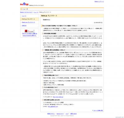 Baidu(バイドゥ)ニュース - Baidu.jp に関するニュース