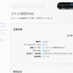 Wi-Fi WALKER WiMAX 2+ NAD11 動作レビュー!その1