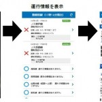 JR西日本 が7月1日より列車運行情報 プッシュ通知サービスを提供開始。