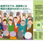 関西鉄道会社各社が優先座席付近での携帯電話使用マナーを変更へ