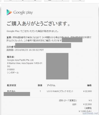 Google Play でご注文いただいた (1)