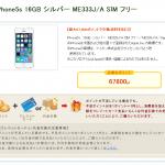 NTT西日本でSIMフリーiPhone5S取り扱い開始。 67800円(税別)相当なり。