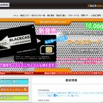 BlackCASを販売していた 台湾人が逮捕。不正カード一掃なるか?