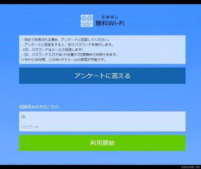 飛騨高山 無料Wi-Fi
