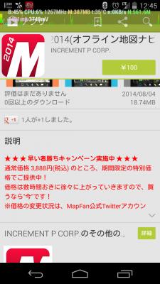 wpid-screenshot_2014-08-05-12-45-53.png