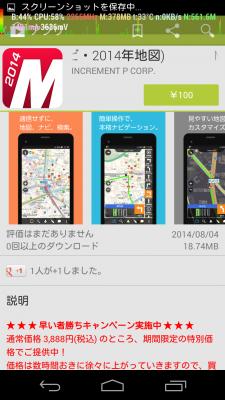 wpid-screenshot_2014-08-05-12-46-01.png