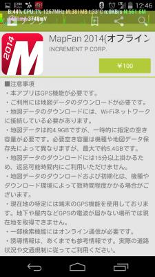 wpid-screenshot_2014-08-05-12-46-11.png