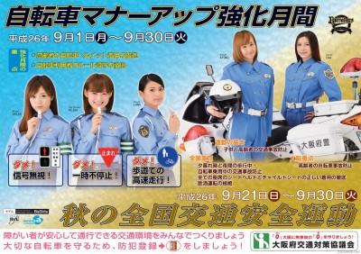 A43820ポスター_吊りA_cs2