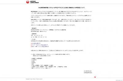 JAL - JAL顧客情報管理システムへの不正アクセスによる個人情報漏えいの可能性について
