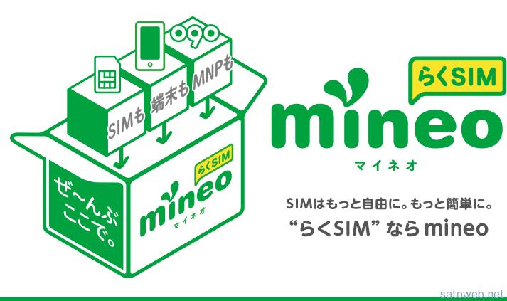 mineo,最大30か月800円引きとなる「史上最大のキャンペーン」が明日まで!