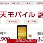 楽天ブロードバンドが「通話MVMO」に参入。端末込で2450円から