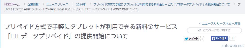 KDDIが「プリペイドSIM」を11月より販売開始。iOS8で使用できないmineo潰しか