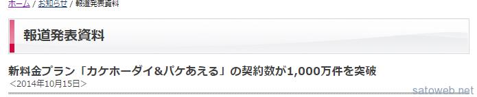 NTTドコモ、実質強制加入となる「カケホーダイ&パケあえる」の契約数が1000万件突破