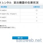 UQが 「TryWimax」にHWD15を追加。