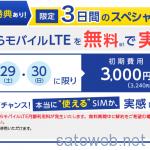 ぷららモバイルLTE、11月30日まで初期費用無料キャンペーン開催、初月無料キャンペーンと合わせて年内無料で試用が可能に。